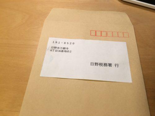 郵送 封筒 申告 確定
